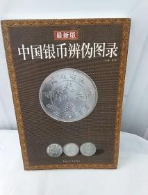 中国银币辨伪图录(最新版)