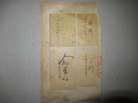 巴金签名+俞平伯签名+丁玲签名+侍...(树)