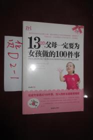 13岁前,父母一定要为女孩做的100件事  吕云龙 著  2010年一版一印