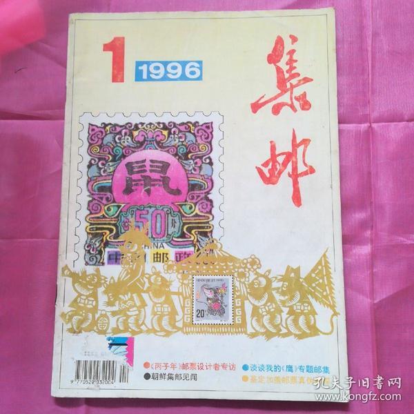 集邮1996.1