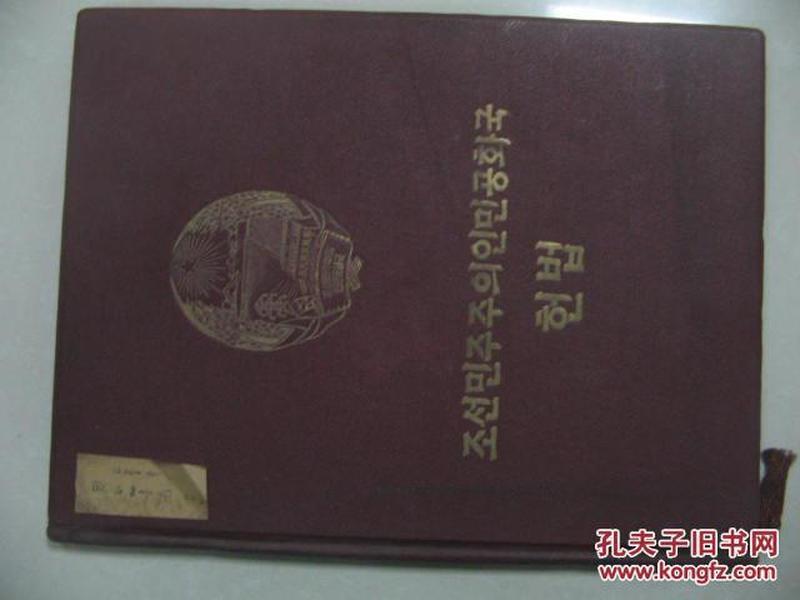 周新民先生旧藏《朝鲜民主人民共和国宪法》加周新民先生名片