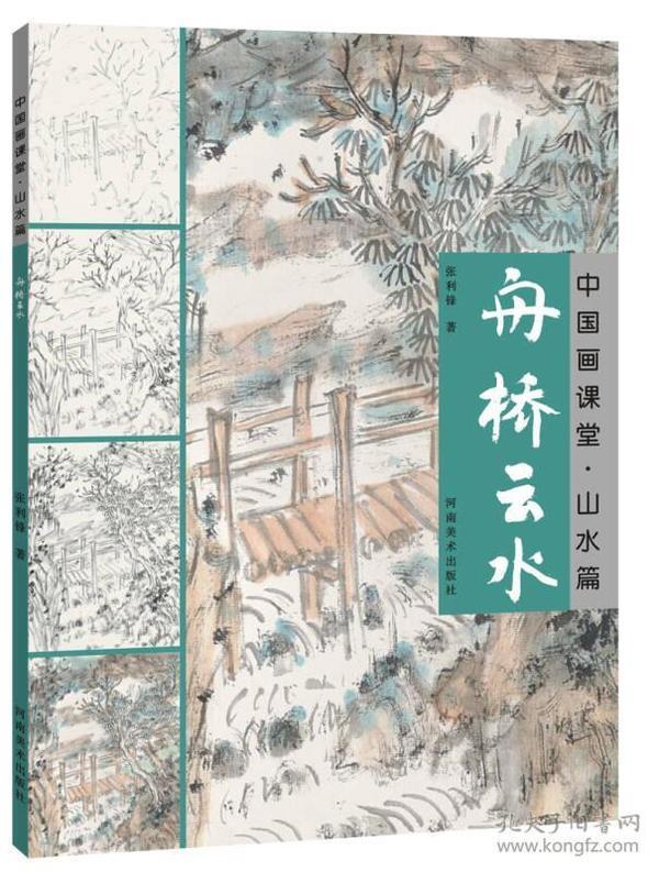 中国画课堂·山水篇:舟桥、云水