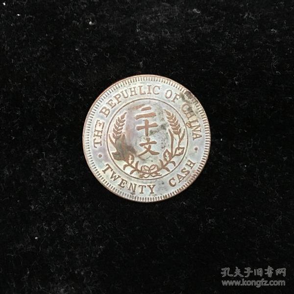 民国铜币二十纹纪念币