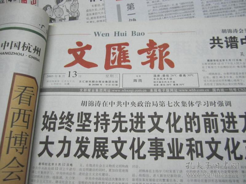 (生日报)文汇报2003年8月13日