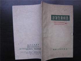 1964年福建:计划生育问答