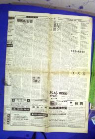 100010296  太原日报1996.8.19