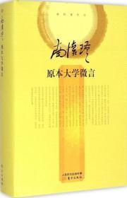 南怀瑾作品集2 原本大学微言(精装本)