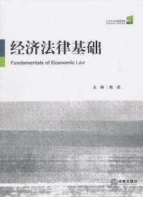 21世纪法学通用教材:经济法律基础
