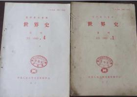 复印报刊资料 世界史 K5 月刊  1989年第1 ,4期  2册(馆藏)