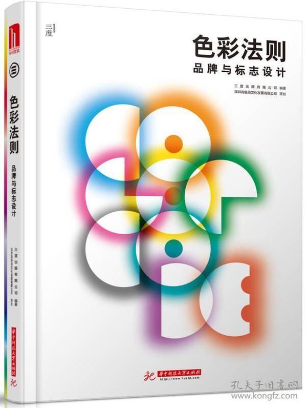 色彩法则-品牌与标志设计