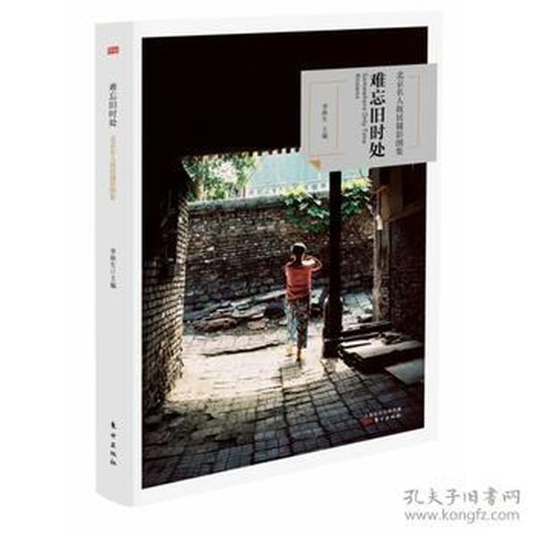 难忘旧时处 北京名人故居摄影图集