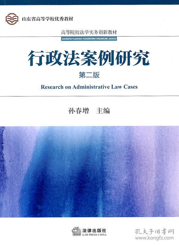 高等院校法学实务创新教材:行政法案例研究(第2版)