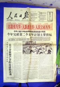 100010297  人民日报1959.8.27