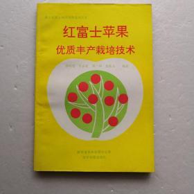 红富士平果优质丰产栽培技术