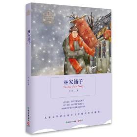 林家铺子(2018新版 中小学新课标必读名著)