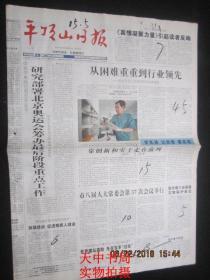 【报纸】平顶山日报 2008年6月28日【中共中央政治局召开会议 研究部署北京奥运会筹办最后阶段重点工作】【奥运圣火在宁夏中卫传递】
