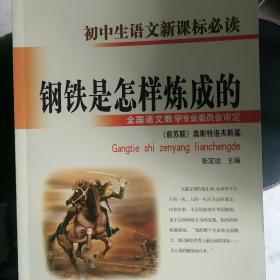 初中生语文新课标必读全12册