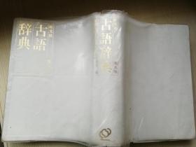 旺文社古语辞典第九版 松村明等著 日文原版  2000年重版发行