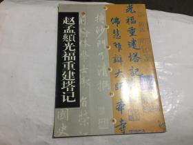 中国碑帖经典:赵孟頫光福重建塔记...