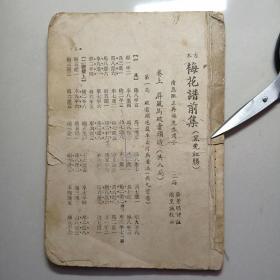 古本梅花谱前集(黑先红胜) 竖版繁体 民国 缺前后封皮(祥见图)