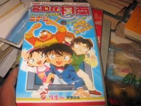 名侦探柯南 第四部(156一181)集 13片VCD