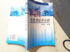 新产品开发与技术经济分析