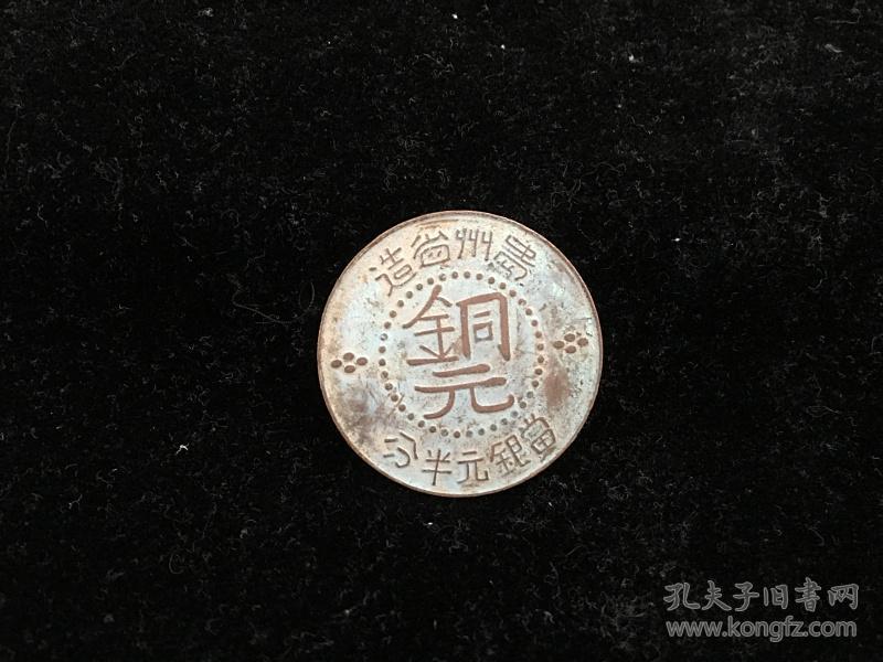 铜币贵州省造