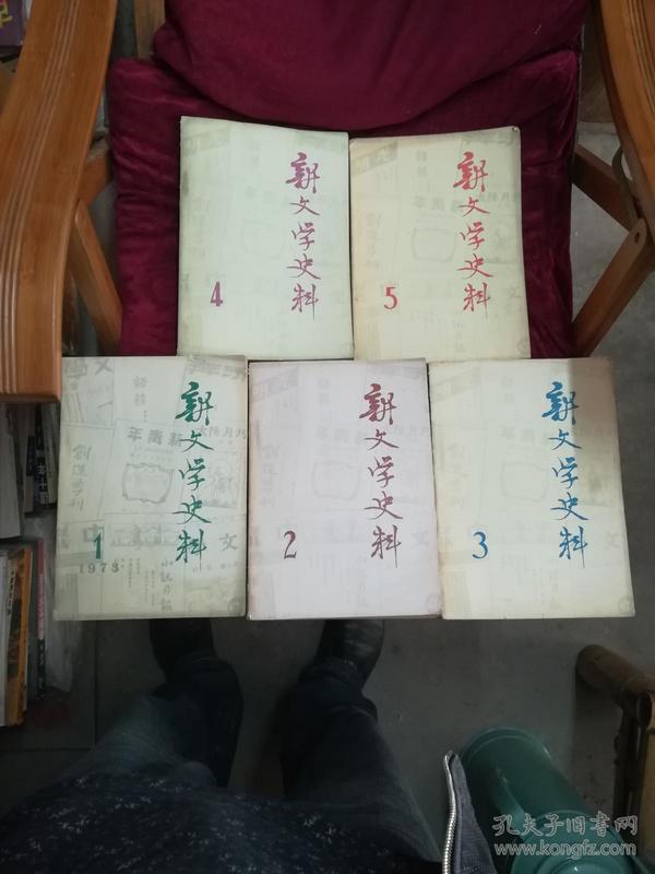 新文学史料【创刊号】(1-5期5册)品如图!