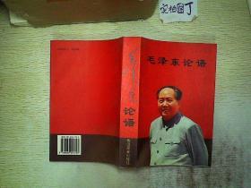 毛泽东论语 (签赠本)