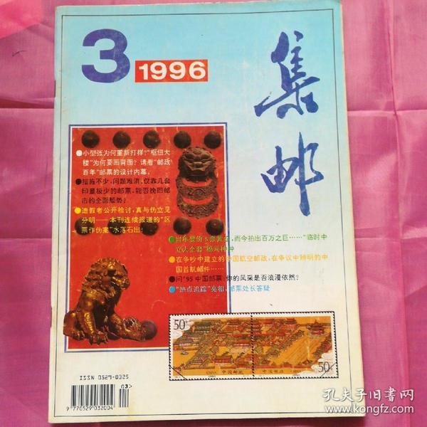 集邮1996.3