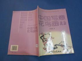 中国写意花鸟画技法-大16开