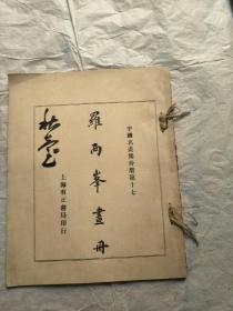 民国线装五彩珂罗版画册  中国名画集外册第十七  罗两峰画册
