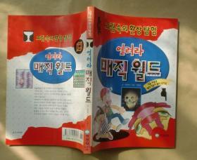 【书名看图】   韩文原版 (含CD)