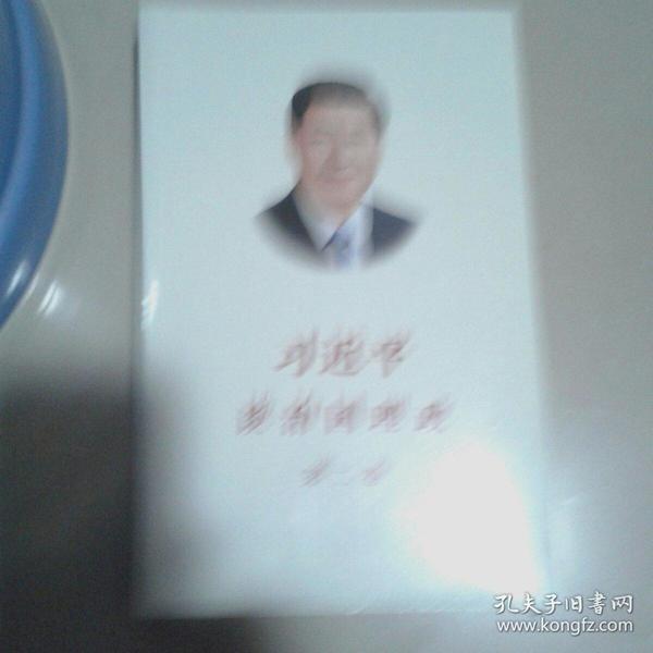 习近平谈治国理政(第二卷)【大32开,全新原封未拆】