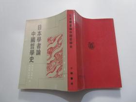 日本学者论中国哲学史