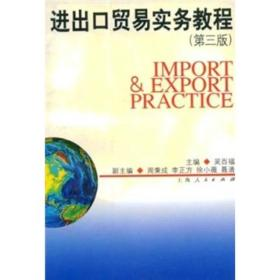 进出口贸易实务教程(第3版)