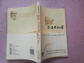 明报.茶酒共和国【实物拍图】