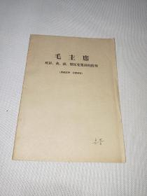 毛主席对彭、黄、张、周反党集团的批判