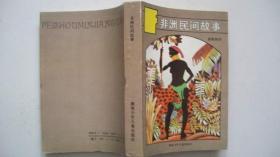 1989年湖南少年儿童出版社出版发行《非洲民间故事》一版一印(译著版)