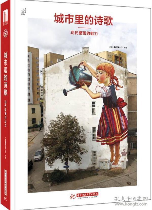 城市里的诗歌-现代壁画的魅力