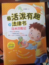 原版!最活泼有趣的法律书:马米历险记 9787509366752