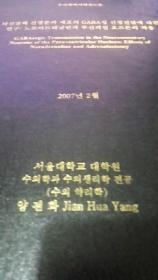 外文医学书