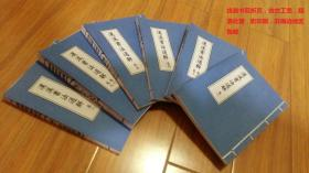 汉溪书法通解,六册12卷全,原本高清影印,线装筒子页