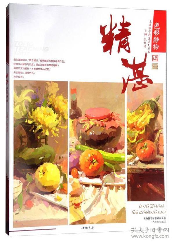 9787514917079主题教学精湛系列丛书精湛色彩静物