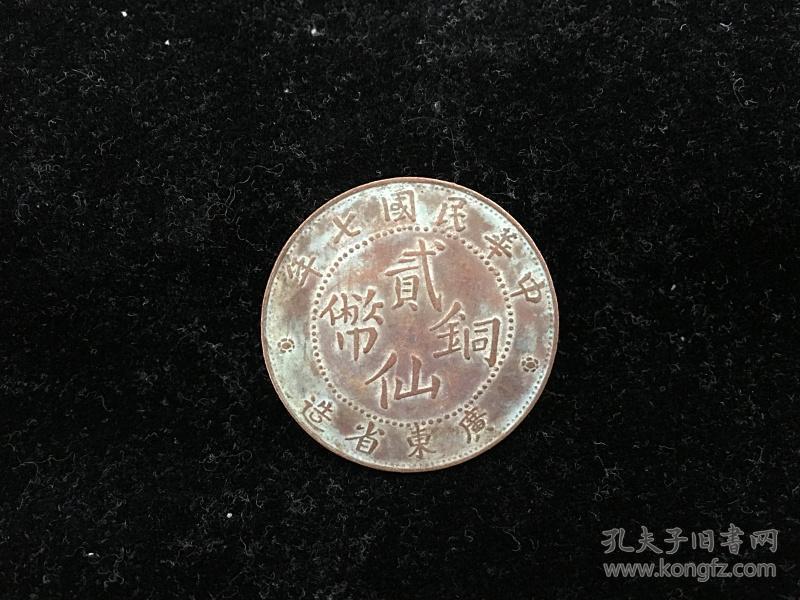 民国二仙铜币
