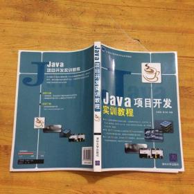 Java项目开发实训教程