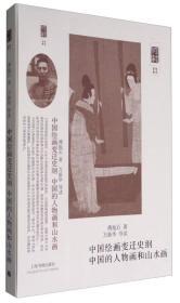 中国绘画变迁史纲 中国的人物画和山水画 朵云文库·学术经典