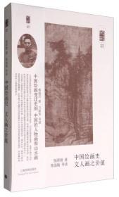 中国绘画史 文人画之价值 朵云文库·学术经典