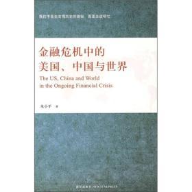 SH 金融危机中的美国、中国与世界