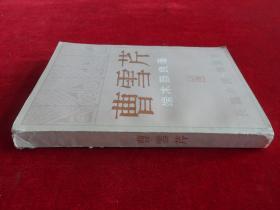曹雪芹 长篇小说 插图本 上卷